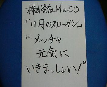 11月スローガン.JPG