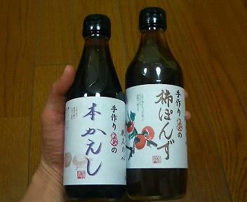 かきポン酢.JPG