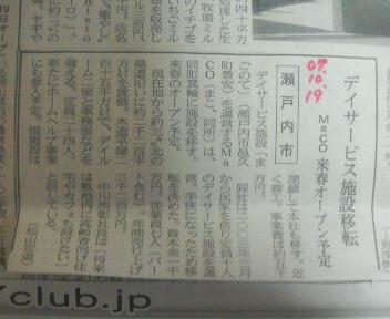 山陽新聞地方経済.JPG